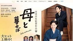 1602_hahatokuraseba.jpg