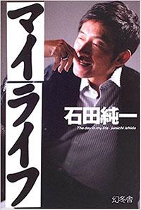 1708_ishida.jpg