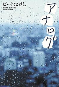 1709_takeshi.jpg