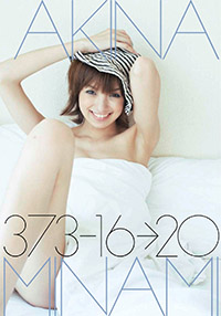 1710_minami.jpg