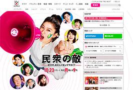 篠原涼子「市議選」ドラマに早くも爆死フラグ やっぱりフジテレビは呪われている?の画像1
