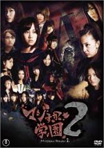 1712_majisuka_gakuen2_150.jpg