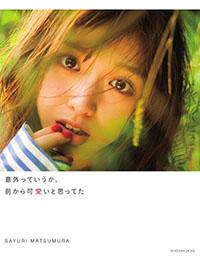 1712_matsumura.jpg