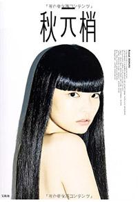 1801_akimoto.jpg