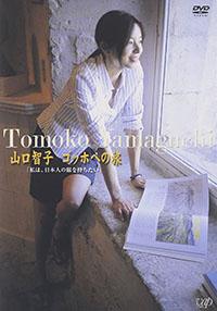 1802_yamaguchi.jpg