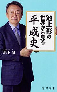 1803_ikegami.jpg