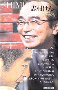 1803_shimura.jpg