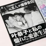 週刊誌が触れたがらない叶恭子SEXビデオの脅威