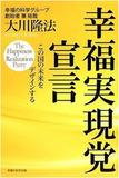 『DEATH NOTE』と『聖☆おにいさん』は宗教タブー!? さとうふみやが初めて語る幸福の科学と『金田一少年』【後編】