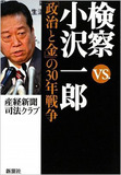 """""""無罪""""の小沢一郎を叩き続ける新聞社と検察のふしだらな関係"""