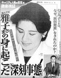 「もう雅子妃は擁護しきれない」マスコミ報道がご病状に影響を与えた? 週刊誌別・雅子妃バッシングの傾向
