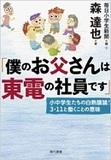 """「東電社員イジメも、明日は我が身!」""""大飯原発""""再稼働問題を電力会社社員が語る"""