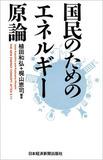 日本でエネルギー・デモクラシーが実現しない理由