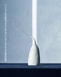 念力事報 第48回「疑惑のレシピ」