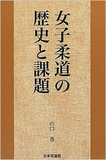 金メダル第1号の松本薫を悩ます所属企業のマルチ商法と移籍問題