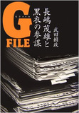 『Gファイル』執筆者のジャーナリスト・武田賴政が指摘! 「球界が角界のように腐敗するかの分水嶺」