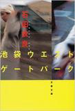 直木賞作家でも初版5000部!? 有名でも売れない大御所作家