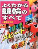 日本発祥のケイリンで惨敗! 競輪選手たちが五輪で結果を残せない深刻な理由