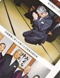 東日本大震災「天罰」発言は至極当然!? 石原慎太郎の宗教・信仰がわかる書