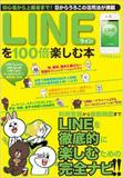 それでもグーグルには勝てない? LINE、NAVERまとめのNHN Japan台頭の裏
