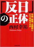 """韓国""""ネトウヨ・ネトサヨ""""の真の脅威朴槿恵の大統領就任で反日運動が激化!?"""