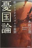 新右翼団体・一水会代表 木村三浩氏が語る 「暴排令を排せ!」の思想