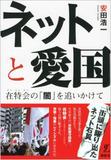 """尖閣・竹島問題のさらなる拡大で""""ネトウヨの雄""""在特会がカルト化!?"""