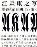 清原和博、大川きょう子…「ダ・ヴィンチ」でも活躍する写真家・江森康之が選んだ撮影秘話3選