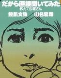 人気放送作家・山名宏和が選ぶ――ぼくが「サイゾー」連載から逃げるきっかけになりそうな記事3本