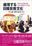 女子中高生がSEX教団の餌食に!? 日本を蝕む韓国カルト宗教の脅威