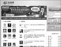 中国共産党・習近平総書記体制誕生でネットは規制一辺倒から世論工作へ変わる!