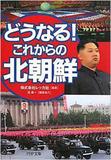 父と総連の密接交際を隠すのに必死!? 安倍内閣と北朝鮮が抱える時限爆弾