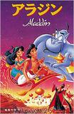 『アラジン』はイスラム的にアウト? 映画で触れるな!? 三大宗教のタブー