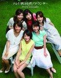夏目三久、大橋未歩を輩出したアナウンススクールで女子大生が喰い荒らされている!?