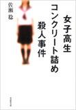 遅々として進まない日本のサイコパス研究に