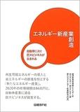 トヨタとは仲良く、東電は徹底的に潰せ……!? イケイケ経産省が生かす企業、殺す企業