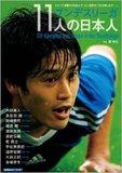 サッカー日本代表W杯切符持ち越しも電通はニンマリ