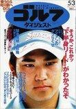 若手No.1ゴルファー松山英樹にメディア対応最悪とのウワサ