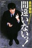 長井秀和がアクション女優とお笑いコンビ結成 相方との話題は「結婚」について!?