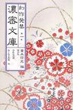 「エロP」山下智久の祖父は官能小説家だった!タレント官能小説ブームに乗れるか?