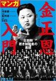 政府支配下にあった芸術の変化 屋台に並ぶ宗教画たち北朝鮮への影響は?