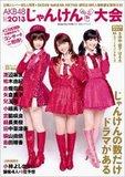 """""""身内""""のHKT48メンバーからも""""八百長発言""""が!! AKB48じゃんけん大会の舞台裏"""