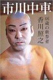 ドラマは好調でも一門内では孤立! 人気俳優・香川照之が抱える大きな不安
