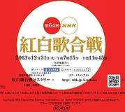 "NHKの会長会見で見事にスルーされたプロデューサーへの""肉弾接待""疑惑"