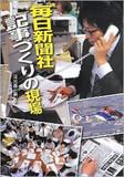 2020年東京五輪で崖っぷち毎日新聞がついに潰れるって!?