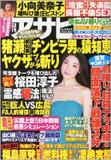 AKB48メンバーから宝塚女優まで、ネタ渇望の実話誌