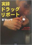 若山騎一郎と仁美 凌 覚せい剤逮捕のバカ騒ぎと横山やすし二世の張り込みスクープ