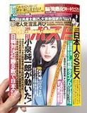 【ジャーナリスト/青木 理】変化球なノンフィクションを発信する週刊誌の強度
