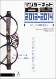 2014年CESでは花盛り ウェアラブルデバイスの可能性と現状のくすぶり