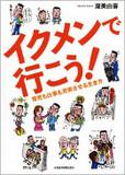 日本経済を復活させるための男女の多様な働き方